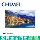 CHIMEI奇美32型低藍光液晶顯示器_含視訊盒TL-32A800含配送+安裝【愛買】