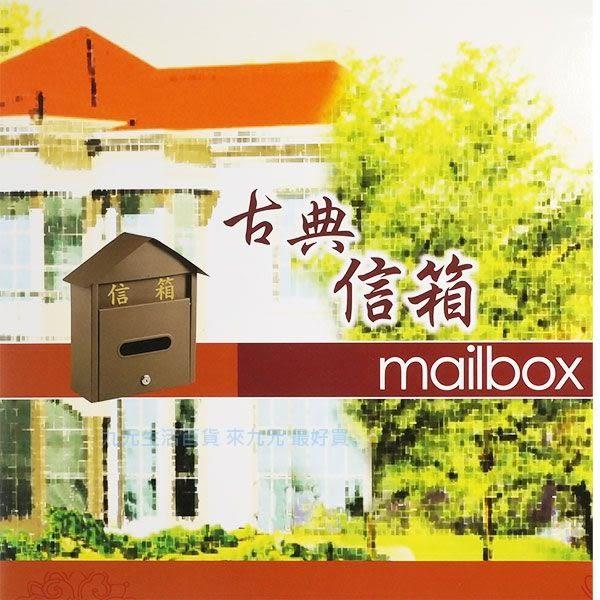 【九元生活百貨】巧夫人 古典信箱 金屬信箱