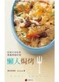 二手書《懶人焗烤:好做又好吃的異國烤箱料理【博客來獨家絕版重現】》 R2Y ISBN:9579814805