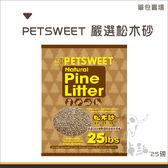 PETSWEET〔嚴選松木砂,25磅〕(單包)
