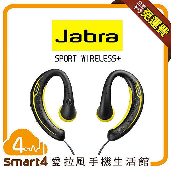 【 台中愛拉風 】Jabra SPORT WIRELESS+ 躍動 防塵防水 運動型 耳塞式 藍牙 藍芽 耳機