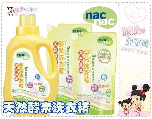 麗嬰兒童玩具館~麗嬰房代理nacnac寶寶專用洗衣精(抗菌防暪/抗過敏).1+2經濟組合組