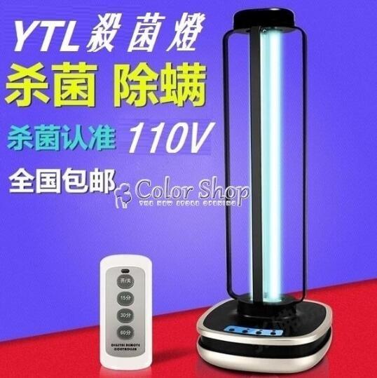 現貨快出110v 飛利浦紫外線消毒燈殺菌燈移動紫外線燈家用除蟎除黴甲醛腹透