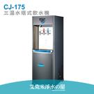 BUDER普德 CJ-175/CJ175三溫水塔式飲水機(開放式儲水桶) .內含RO純水機 .免費到府安裝
