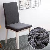 精品日式針織連體簡約餐椅套PLL4519【男人與流行】