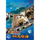 世界自然遺產發現大熊貓DVD Giant PANDA 國語發音中文字幕自然科學知識人文音樂