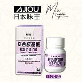 日本味王 綜合胺基酸錠(120粒/盒) X 1盒【C000117】