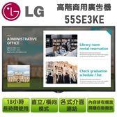 【LG 樂金】55吋高階多功能廣告機顯示器 55SE3KE 戶外電子看板 商用顯示器 (歡迎來電私訊)