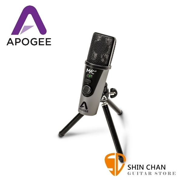 【缺貨】Apogee Mic+ 錄音室等級 電容式麥克風 96K for iOS/Mac/PC 原廠公司貨 一年保固【 Mic Plus 】