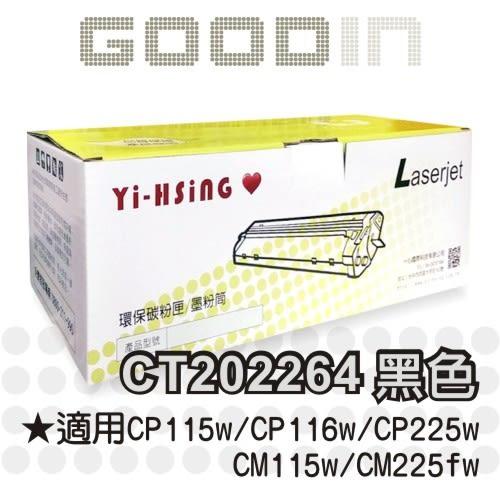 富士全錄環保黑色碳粉匣 CT202264 適用 Fuji Xerox CP115w/CP116w/CP225w/CM115w/CM225fw