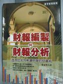 【書寶二手書T6/投資_LLC】財報編製與財報分析_陳志鏗