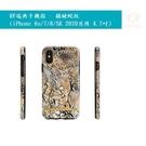 RF瑞典手機殼 - 鎖鏈蛇紋 iPhone 6s/7/8/SE 2020共用 4.7吋 網美殼 手機殼