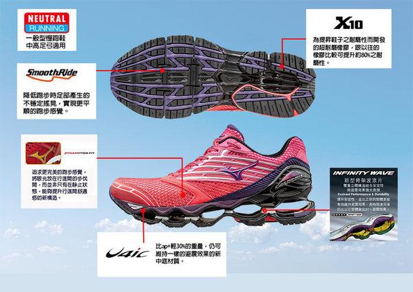 MIZUNO 美津濃 頂級女鞋款 WAVE PROPHECY 5(W) (紅*紫*黑)