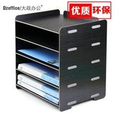 創意木質辦公室用品桌面A4文件資料收納架座yhs1587【123休閒館】