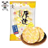 旺旺 厚燒香醇奶香風味(米果) 175G (2枚*10小包) 雙重口感 米餅 零館零嘴 下午茶 甜點