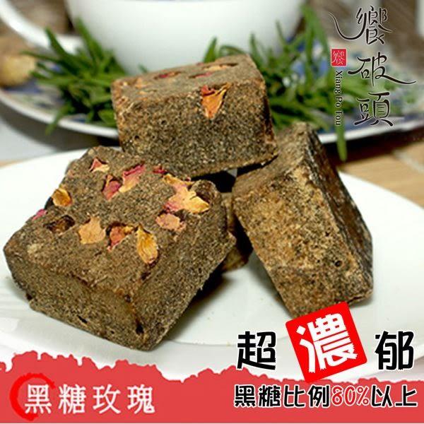 饗破頭.木本黑糖塊-黑糖玫瑰(315g/包,共兩包)﹍愛食網