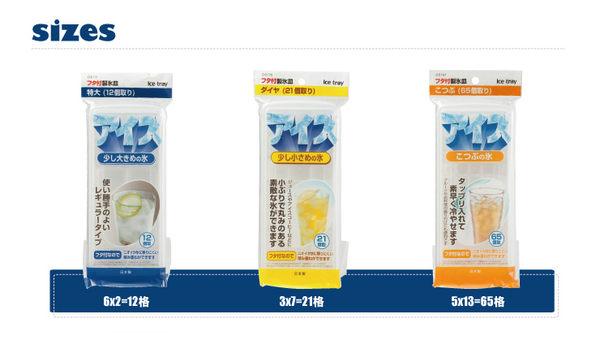 【日本進口】D-5171 ICY TRAY大方型製冰盒 (12格)《Mstore》