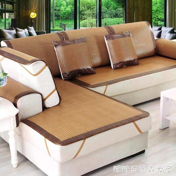 夏天沙發墊涼席夏季涼墊坐墊冰絲藤席清新歐式客廳防滑貴妃位定做 糖糖日系森女屋