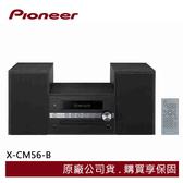 ~結帳再折扣24 期0 利率~Pioneer 先鋒X CM56 B CD 藍芽收音機 音響
