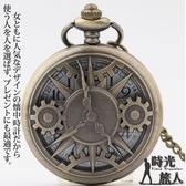 【時光旅人】神秘時光齒輪造型復古鏤空翻蓋懷錶附長鍊