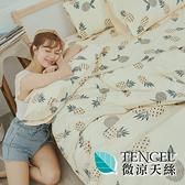 #HT020#絲柔親膚奧地利TENCEL天絲6尺雙人加大床包被套四件組(含枕套)台灣製/萊賽爾Lyocell
