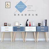 床頭櫃北歐實木床頭櫃簡約現代臥室儲物櫃宜家床頭收納櫃迷你小戶型邊櫃【非凡】