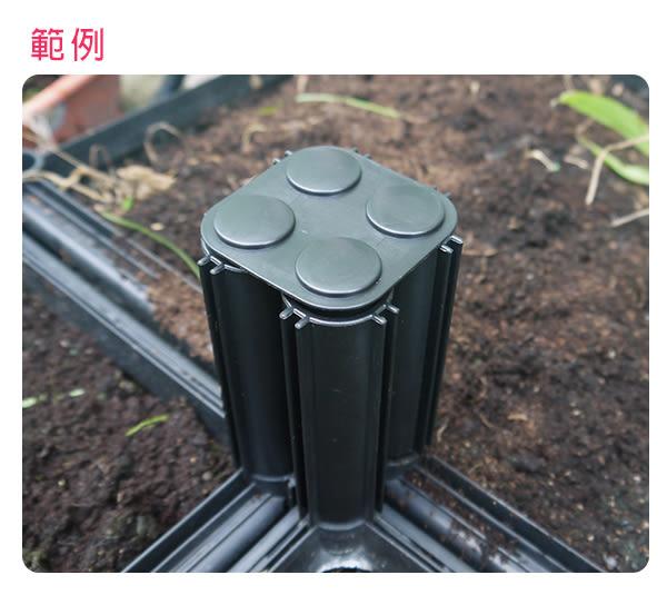 【綠藝家】護蓋(四連小蓋-新款)裝於接桿的上方(DIY種植箱專用)