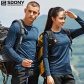 戶外速干衣男女情侶跑步運動長袖T恤 輕薄透氣吸濕排汗彈力健身衣