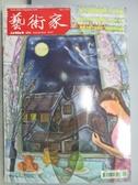 【書寶二手書T6/雜誌期刊_QJP】藝術家_424期_都市空間的藝術介入專輯等