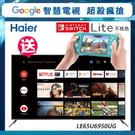 送基本安裝-Haier 海爾 65型4K HDR連網顯示器LE65U6950UG +  SWITCH LITE 2/29前送任天堂Switch Lite(不挑色)