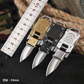 隨身鑰匙刀 迷你小刀隨身多功能軍刀鑰匙扣便攜折疊刀荒野直刀戶外刀具 俏女孩
