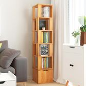 簡易省空間的書架落地辦公室小架子原木色置物架簡約組裝旋轉書柜【onecity】