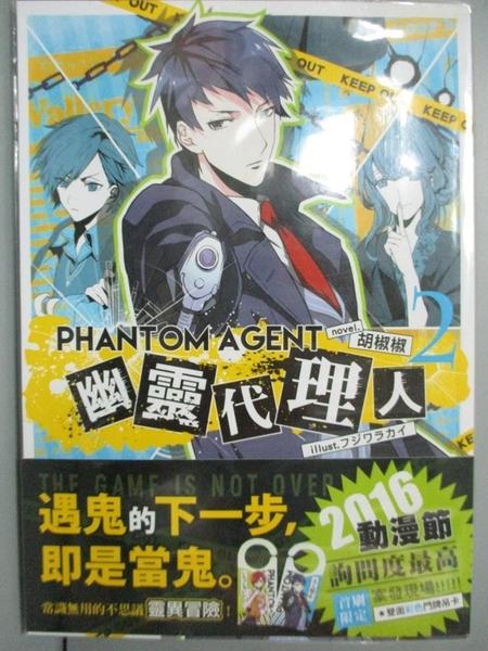 【書寶二手書T4/一般小說_GRC】Phantom Agent幽靈代理人02_胡椒椒