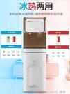 飲水機下置式水桶即熱立式家用冷熱全自動智慧速熱新款茶吧機 220V 樂活生活館