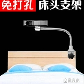 加硬投影儀床頭支架Z6極米H2 H3 G7堅果J9小米Z4萬向軟管桌面夾子  ATF  極有家