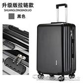 行李箱男女學生密碼旅行箱登機箱萬向輪pc大容量拉桿箱子YYJ 阿卡娜