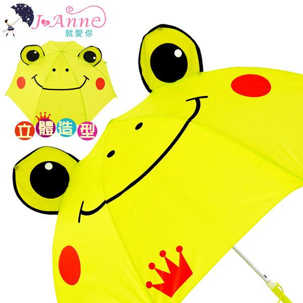 雙龍牌立體可愛造型兒童傘雨傘公主傘跑車飛機青蛙王子/寫真拍照表演【JoAnne就愛你】D0001