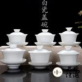 【部分買一送一】高白瓷茶具蓋碗三才杯茶杯三才碗泡茶器純白瓷敬茶碗【君來佳選】