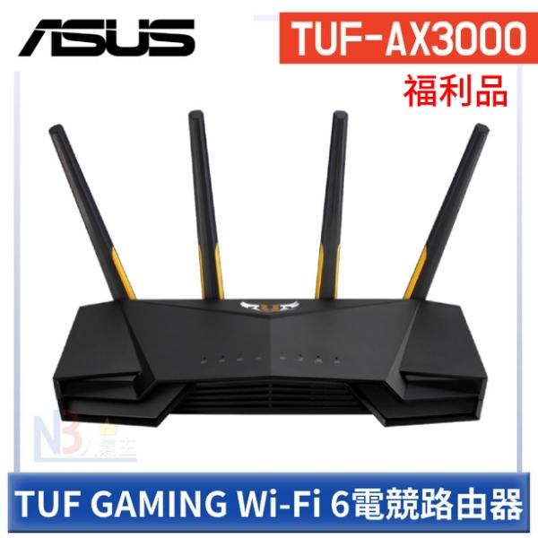 【福利品】ASUS 華碩 TUF GAMING TUF-AX3000 Wi-Fi 6 電競 路由器