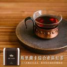 ↘免運↘慢慢藏葉-斯里蘭卡錫蘭紅茶立體茶包15入/盒【綜合產區】限時免運