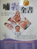 【書寶二手書T1/保健_OJL】哺乳全書_瑪莎.席爾斯、威廉.席爾斯
