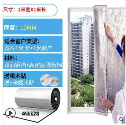 隔音棉厚10mm 窗戶貼隔音神器臨街門窗可拆卸吸音簾超強防噪音墻貼消音板 MJ百分百