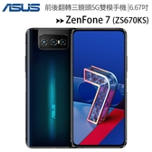 ASUS ZenFone 7 (ZS670KS 6G/128G)翻轉三鏡頭5G雙模全頻手機◆送ZenEarBT真無線藍芽+28W車充+加濕器