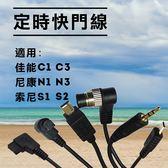 攝彩@純轉接線3.5mm插頭 定時快門線 適用佳能C1 C3 尼康N1 N3 索尼S1 S2 單售快門線 約100公分