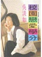 二手書博民逛書店 《校園戀愛學分》 R2Y ISBN:9576792924│吳淡如