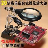 遠途臺式放大鏡多功能電焊手機主板維修工作臺 交換禮物