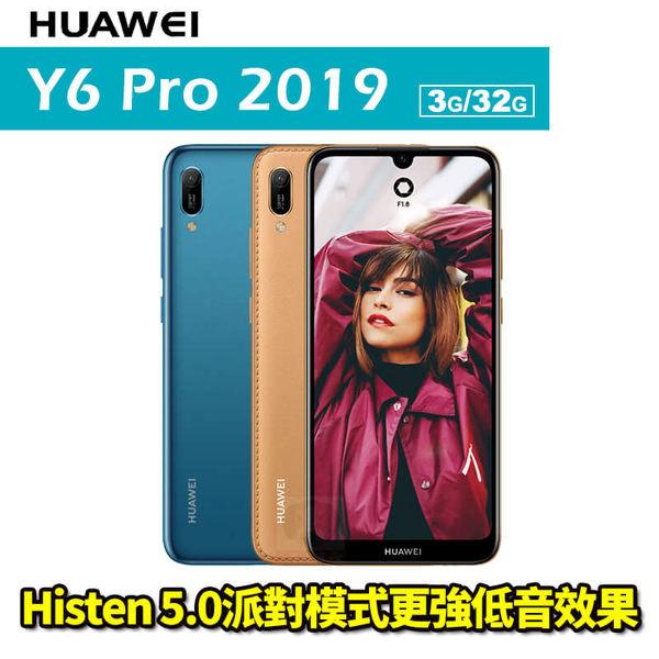 HUAWEI Y6 Pro 2019 6.09吋 3G/32G 智慧型手機 24期0利率 免運費