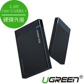 現貨Water3F綠聯 2.5吋Type-C/USB3.1隨身硬碟外接盒