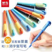 10支裝晨光小學生用可擦鋼筆可換墨囊套裝鋼筆男孩女生三年級   多莉絲旗艦店