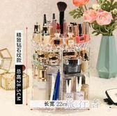 旋轉化妝品收納盒 透明桌面梳妝臺整理置物架 BF7588【旅行者】